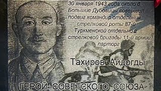 Герои Рамушевского Коридора.  Айдогды Тахиров / Hero of WW2