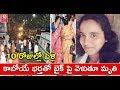 Kothapet Road Accident | Medicine Student Dies Just Week Days Before Her Marriage | V6 News