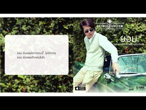ยอม – หนึ่ง ณรงค์วิทย์ OST.สุภาพบุรุษจุฑาเทพ ตอน คุณชายปวรรุจ