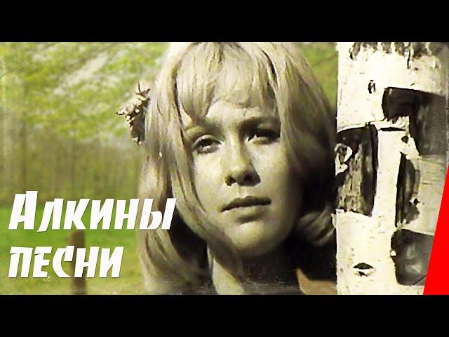 Алкины песни (1973) фильм