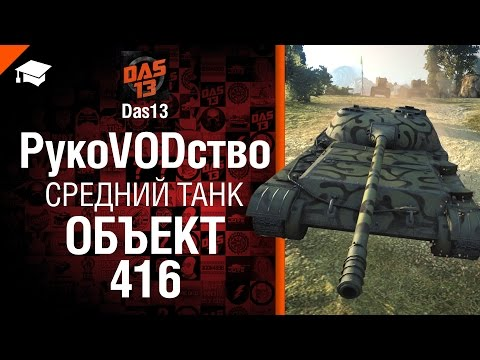 Средний танк Объект 416 - рукоVODство от Das13 [World Of Tanks]