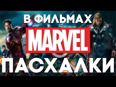 Топ 15 пасхалок в фильмах Marvel [Easter Eggs]