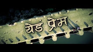 Yed Prem Marathi Upcoming Film Sumeet Music