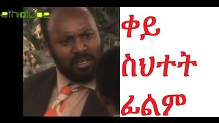Ethiopian Movie In Amharic - ቀይ ስህተት : Qey Sihtet (Red Mistake)