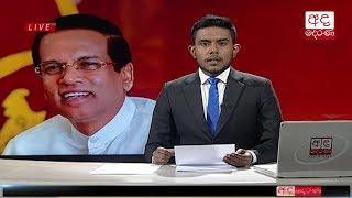 Ada Derana Late Night News Bulletin 10.00 pm - 2018.10.09