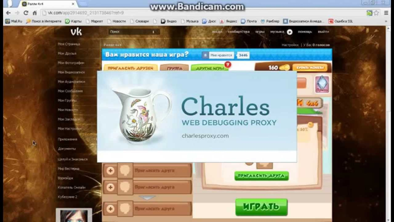 Charles Как Взломать