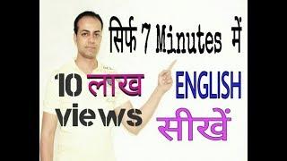 English सीखने का आसान और सरल तरीका सिर्फ़ 7  मिनट में    Learn English Tenses.LESSON 1