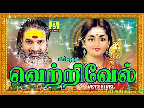 Vettrivel,,, | Murugan Songs |  முருகன் பக்தி பாடல்கள் |Tamil Devotional Songs | Kavadi Songs