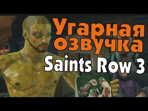 Saints Row 3. Угарная озвучка.