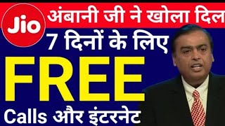 Jio new offer |10gb daily