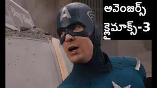 Avengers Telugu Dubbed Climax 3 AnuvadaChitraluTV