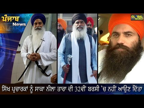 INTERVIEW: Sikh leaders were not allowed to attend 32nd Operation Blue Star anniversary