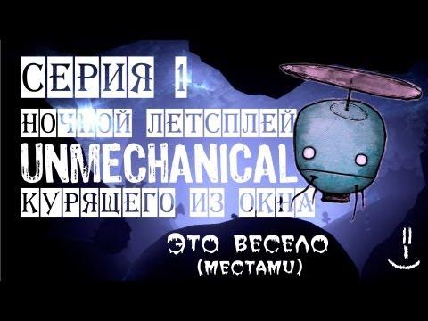 UnMechanical - Серия 1 (Ночной Летсплей)