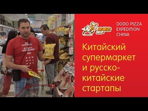 Китайский супермаркет и русско-китайские стартапы. Додо Пицца в Китае - Серия 28