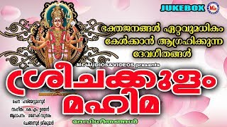 ശ്രീചക്കുളംമഹിമ | SreeChakkulam Mahima | Hindu Devotional Songs Malayalam | Devi Devotional Songs
