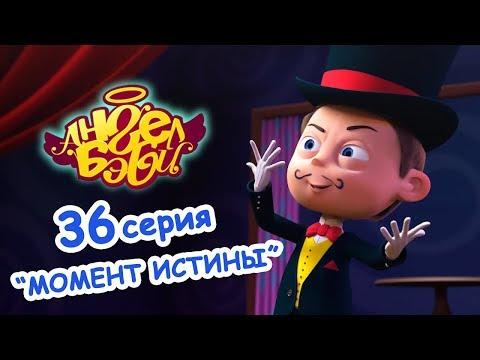 Ангел Бэби - Момент истины | Премьера! - Развивающий мультик для детей (36 серия)