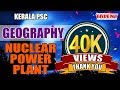 KERALA PSC |  Talent Academy | Secretariat Assistant | CPO | GEOGRAPHY   NUCLEAR POWER PLANT