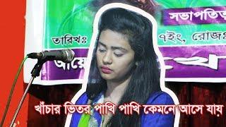 Khanchar Bhitor Ochin Pakhi || New Bangla Music ||