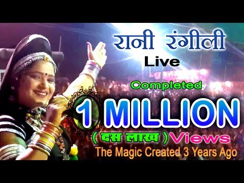 Best Dance of Rani Rangili Live gogathala new rajasthani song...