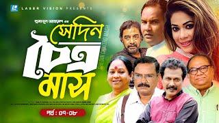 Bangla Natok | Shedin Chaitro Mash | Humayun Ahmed | Part 07 & 08