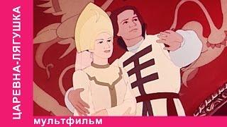 Царевна-лягушка. Советские мультфильмы. Союзмультфильм. StarMediaKids