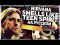 Nirvana Smells Like Teen Spirit Перевод на русском Acoustic Cover Музыкант вещает mp3