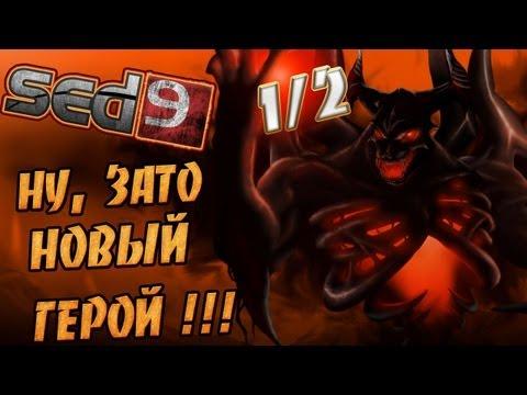 Вечерняя DOTA 2 #29 1/2 - эСэФ не на миду - ДНООООО!