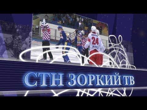 Прямая трансляция матча Зоркий : Байкал-Энергия. 21.11.2017 19:00