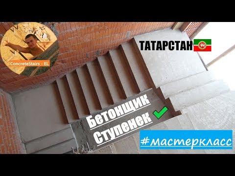 🔨 escalera de concreto, Монолитная лестница из бетона! / Бетонщик ступенек