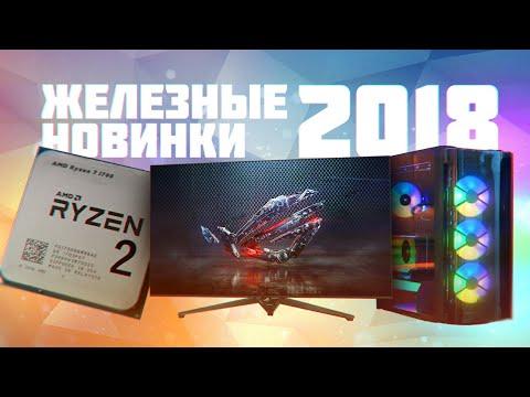 САМОЕ КРУТОЕ ЖЕЛЕЗО НАЧАЛА 2018