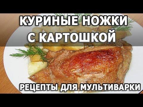 Рецепты блюд. Куриные ножки с картошкой простой рецепт для мультиварки