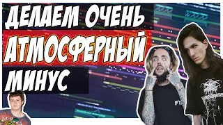 ДЕЛАЕМ АТМОСФЕРНЫЙ БИТ С НУЛЯ В FL STUDIO 12