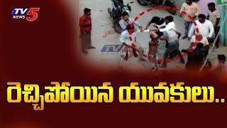 రెచ్చిపోయిన యువకులు | Gang Street Fight in Chittoor Dist