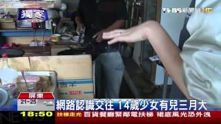 〈獨家〉14歲小夫妻喊冤 匯款給大陸廠商無下文