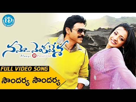 Namo Venkatesa Full Songs - Soundarya Song - Venkatesh Trisha...