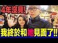 """從馬來西亞飛到日本去找4年沒見é?¢çš""""女朋å?‹ï¼Ÿï¼?我們終於見é?¢äº†ï¼?在日æ"""