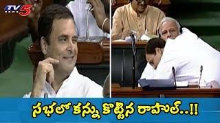 లోక్సభలో కన్ను కొట్టిన రాహుల్..! | Rahul Gandhi Hugs Modi And Winks Eye In Lok Sabha