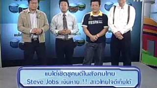 Show No Limit - Thai TV Show - John Dang, Chonrada Chayachina & the Thai Steve Jobs!