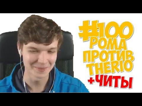 #100. ЛОЛОЛОШКА ИГРАЕТ С ЧИТАМИ ПРОТИВ THERIO!