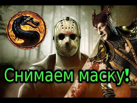 MKX   Как снять маску Джэйсона Вурхиза.