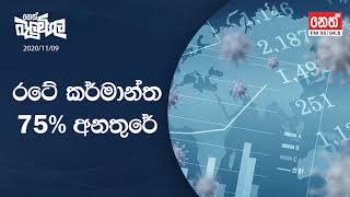 Neth Fm Balumgala |  2020-11-09
