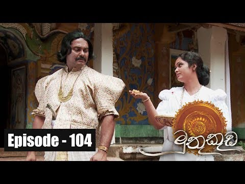 Muthu Kuda  Episode 104 29th June 2017