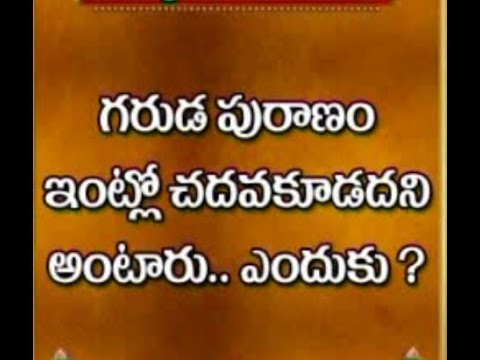 Why Couldn't Read Garuda Puranam in Home | Dharma sandehalu - Episode 513_Part 1