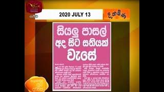 Ayubowan Suba Dawasak | Paththara | 2020 -07 -13