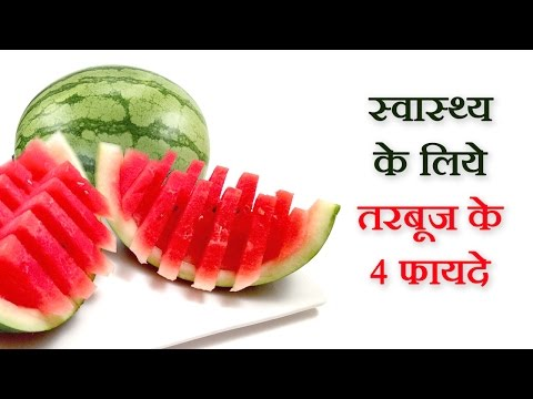 Health Benefits Of Watermelon In Hindi By Sonia - तरबूज के लाभ @ jaipurthepinkcity.com