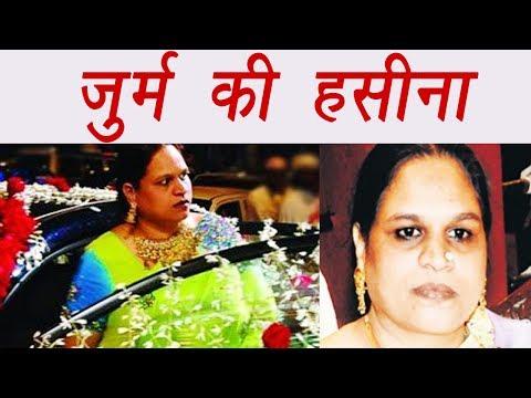 Haseena Parkar: Crime Queen of Mumbai की Life Story | FilmiBeat