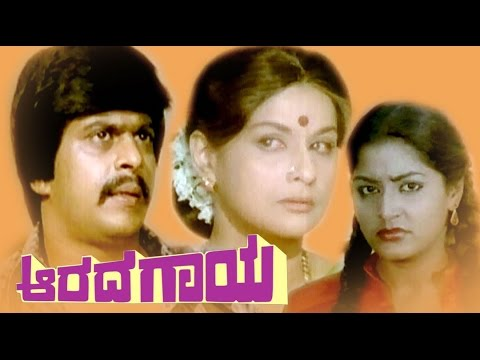 Full Kannada Movie 1980 | Aarada Gaaya | Shankarnag Gayathri...