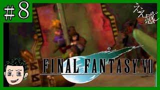 8】FINAL FANTASY VII《列車墓場~プレート支柱》