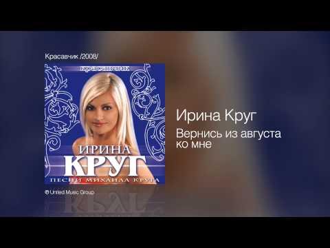 Ирина Круг - Вернись из августа ко мне - Красавчик /2008/