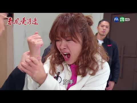台劇-春風愛河邊-EP 45